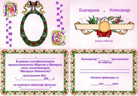Пригласительные открытки для пожилых людей, для открытки шаблоны